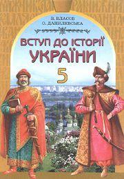Вступ до історії України 5 класс В. Власов