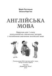 Англійська мова 1 клас М.Ростоцька