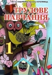 Трудове навчання 1 клас В.Сидоренко