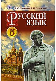 Русский язык 5 класс Т.М. Полякова