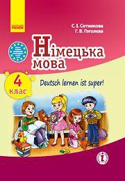 Німецька мова 4 клас С.І. Сотникова