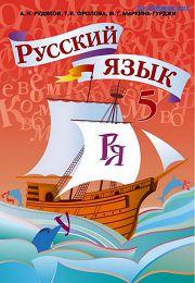 Русский язык 5 класс А.Н. Рудяков