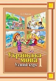 Українська мова 1 клас С.Г. Криган