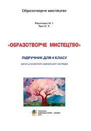 Образотворче мистецтво 4 клас Резніченко М.І.