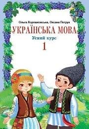 Українська мова О.Хорошковська 1 клас