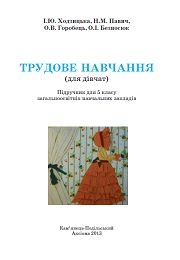 Трудове навчання 5 клас І.Ю. Ходзицька