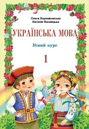Українська мова  1 клас О.Хорошковська