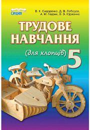 Трудове навчання 5 клас В.К. Сидоренко