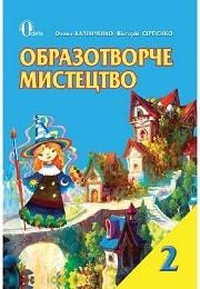 Образотворче мистецтво 2 клас О.Калініченко