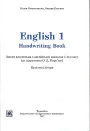 Зошит з Англійскої мови 1 класс Н.Вітушинська
