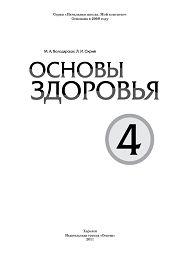 Основы здоровья 4 класс М.А.Володарская