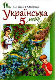Українська мова 5 клас А.А. Ворон