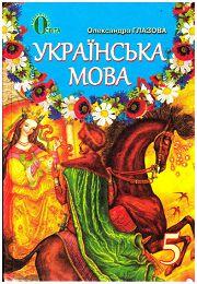 Українська мова 5 клас О. Глазова