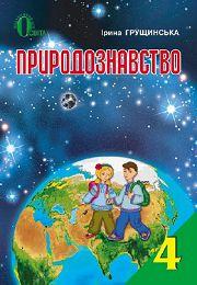 Природознавство 4 клас І. Грущинська