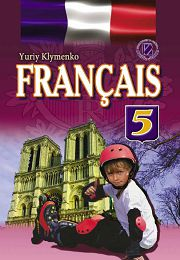 Французька мова 5 клас Ю.М. Клименко
