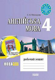 Англійська мова 4 класс Робочий зошит С.Мясоєдова