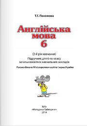 Англійська мова 6 клас Т.Г. Пахомова