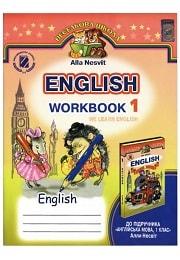 Зошит з Англійської мови 1 класс А.Несвіт