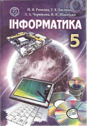 Інформатика 5 клас Й.Я. Ривкінд