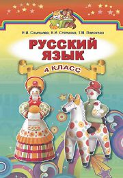 Русский язык 4 класс Е.И. Самонова