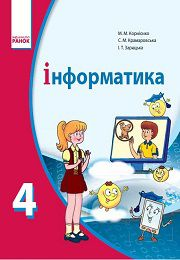 Інформатика 4 класс М.М. Корнієнко