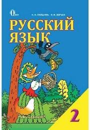 Русский язык 2 класс И.Н. Лапшина