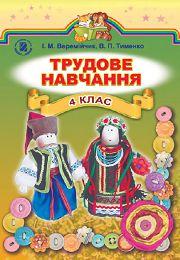 Трудове навчання 4 класс І.М. Веремійчик