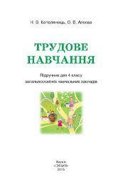 Трудове навчання 4 класс Н.В. Котелянець