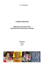 Трудове навчання 4 класс Л.І. Роговська