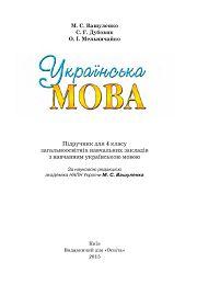 Українська мова 4 клас М.С. Вашуленко