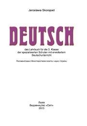 Німецька мова 3 класс Я. Скоропад
