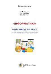 Інформатика 4 класс М.М. Левшин
