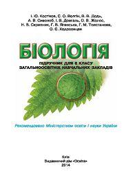 Біологія 6 клас І.Ю. Костіков