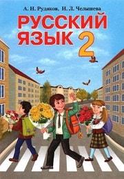 Русский язык 2 класс А.Н. Рудяков