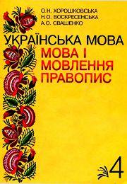 Українська мова 4 клас О.Н. Хорошковська