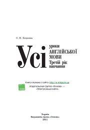 Англійська мова 4 клас О.В. Качанова