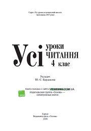 Англійська мова 4 клас Ю.Є. Бардакова