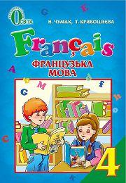 Французька мова 4 клас Н. Чумак
