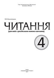 Читання 4 клас М.В. Конопельнюк (для вчителя)