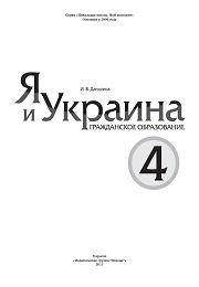 Я и Украина 4 класс И.В. Данилина