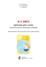 Я у світі 4 клас М.В. Беденко