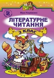 Літературне читання 2 клас В.Науменко