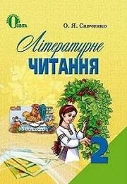 Літературне читання 2 клас О.Я.Савченко