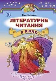 Літературне читання 3 класс В. Науменко