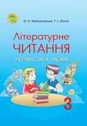 Літературне читання 3 класс О.Н. Хорошковська