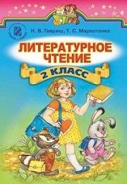 Литературное чтение 2 класс Н.В.Гавриш