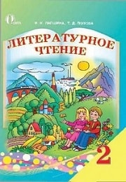 Литературное чтение 2 класс И.Н.Лапшина