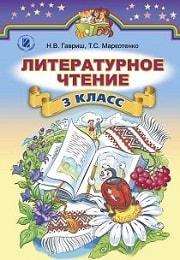 Литературное чтение 3 класс Н.В. Гавриш