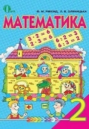 Математика 2 класс Ф.М. Рівкінд