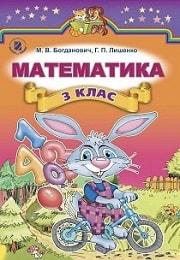 Математика 3 клас М.В. Богданович